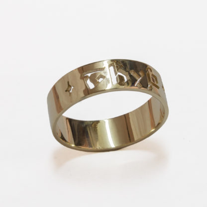 Custom word ring 14K